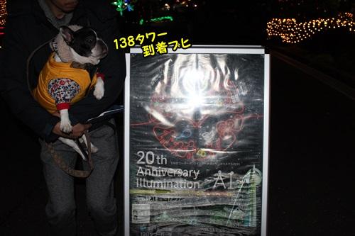 138タワー イルミネーション 04