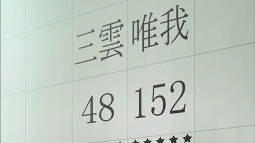 ワートリ 67-03