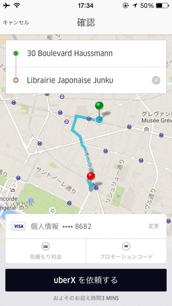 uber_paris02-577x1024.jpg