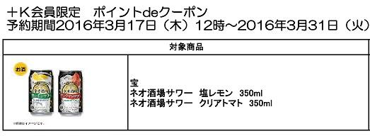160315-2.jpg