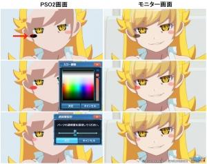 SA忍野忍制作過程 その9