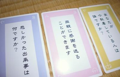 2015 12月 おやじ和み カード