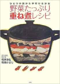 重ね煮の本
