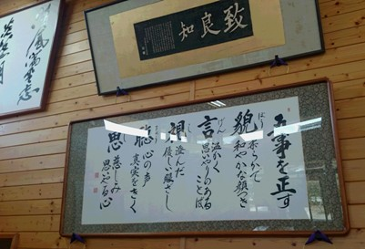 2016 2 21 上小川 五事を正す