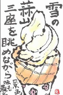 ソフトクリーム 001