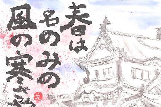 姫路城2 001
