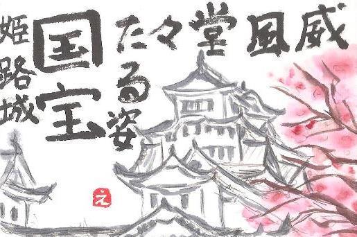 姫路城1 001