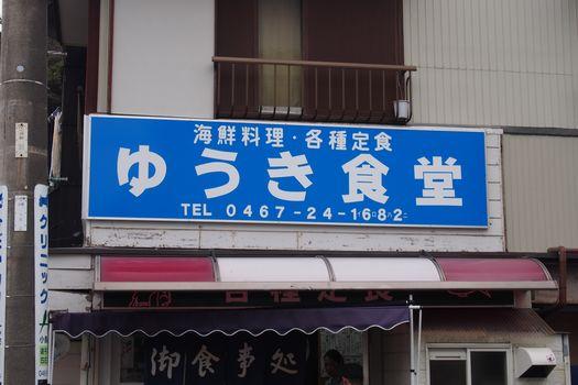 ユウキ食堂