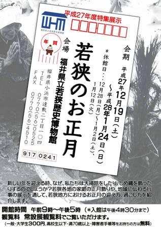 wakasanooshogatsu.jpg