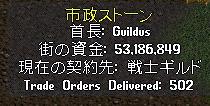 wkkgov160301_Guildus.jpg