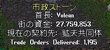 wkkgov160301_Vulcan.jpg