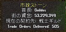 wkkgov160402_Guildus.jpg