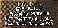 wkkgov160402_PonTaroh.jpg