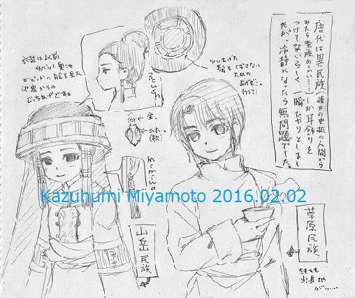 CCF20160202_kazuhumi miyamoto00 ikkaime