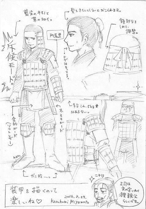 CCF20160329_kazuhumi miyamoto0001