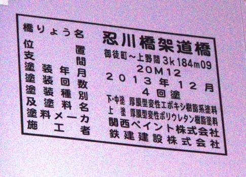 P327060忍川橋架道橋