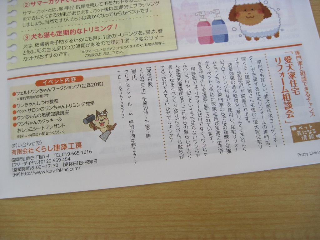 ペティリビング記事 (1024x768)