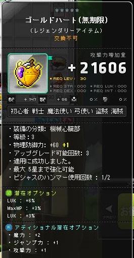 ゴールドハート(無)レジェ、265.510
