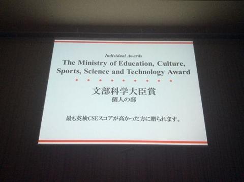 文部科学大臣賞 (480x358)
