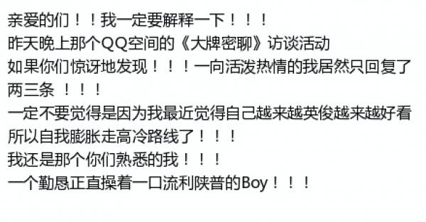 QQ空間インタビュー1