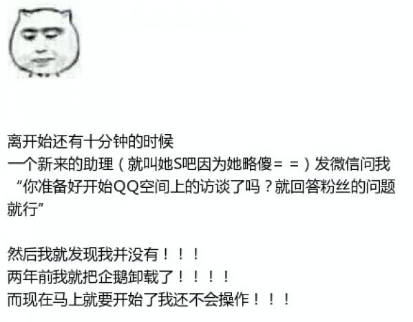 QQ空間インタビュー3