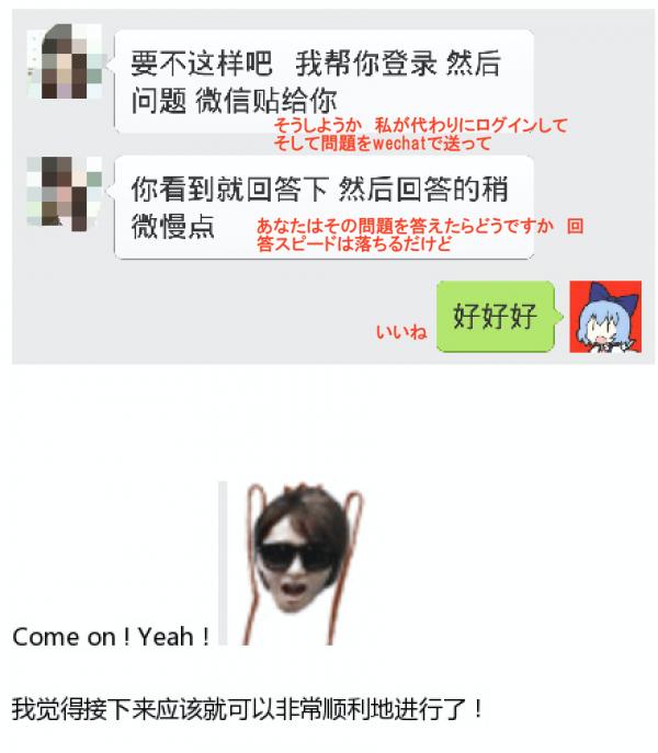 QQ空間インタビュー5