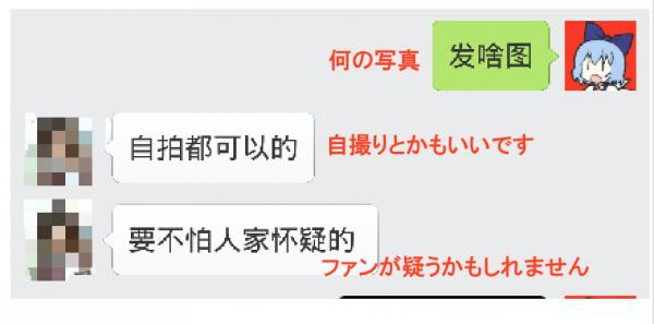 QQ空間インタビュー7