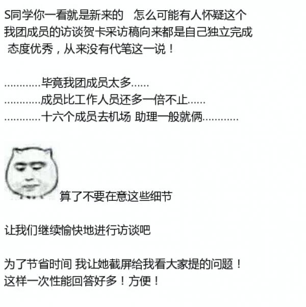 QQ空間インタビュー8