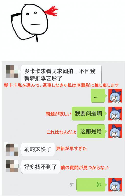 QQ空間インタビュー14