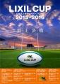 LIXILCUP2016_poster_250.jpg