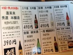 肴屋八兵衛 金山店:メニュー