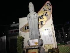 宇都宮:餃子の街
