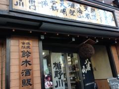 鈴木酒飯:外観