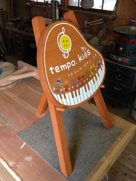 テンポキッズ4-001