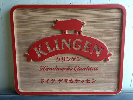 クリンゲン19
