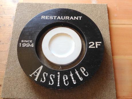 assiette12.jpg