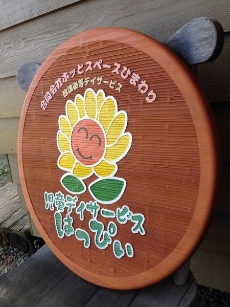 himawari5-001.jpg