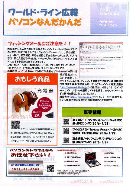 ワールドライン広報 Vo.01