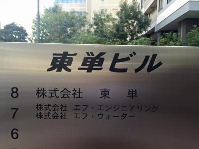 ㈱東単さん (1)