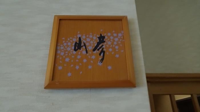 もみの木部屋 (2)