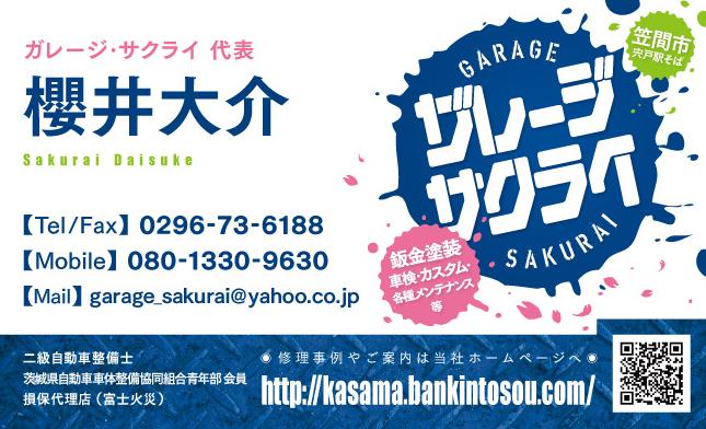 sakurai_meishi_omote.jpg