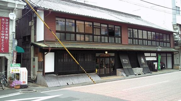 宇和島木屋旅館
