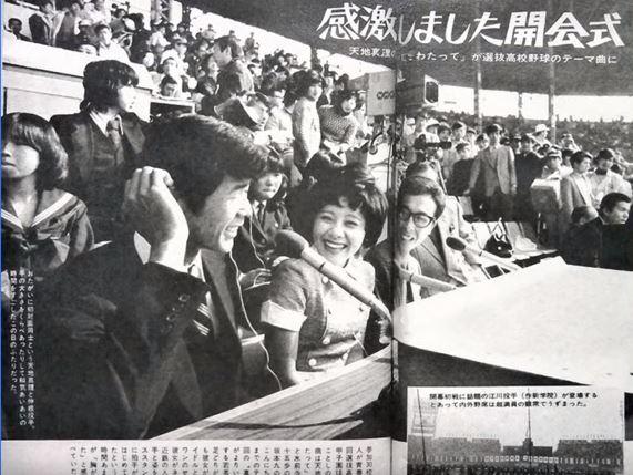1973選抜開会式真理さん