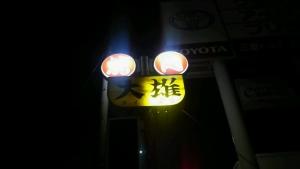 daiyu2_2.jpg
