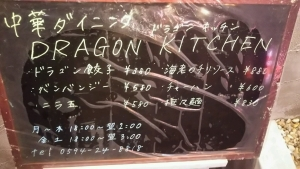 dragon_kitchen2_6.jpg