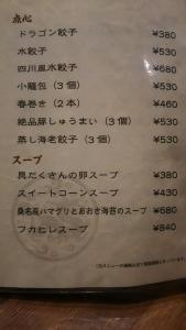 dragon_kitchen2_8.jpg