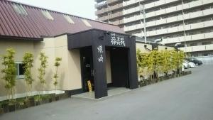 fukujuen_1.jpg
