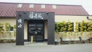 fukujuen_2.jpg