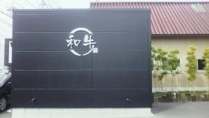 fukujuen_3.jpg