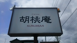 kurumian_3.jpg